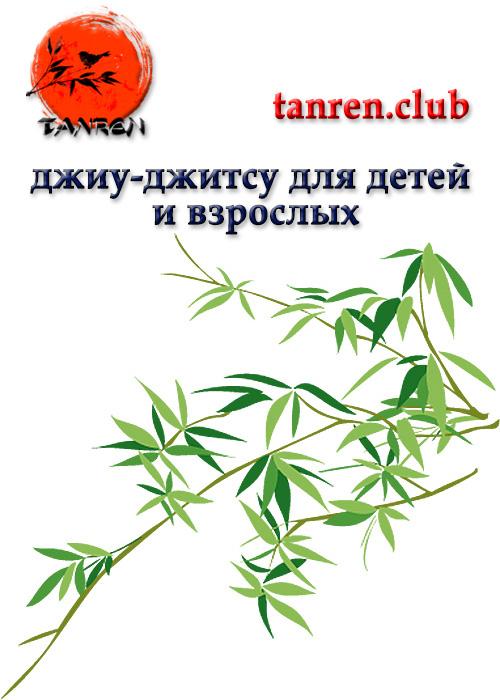 Клуб Танрэн спортивные секции джиу-джитсу Херсон
