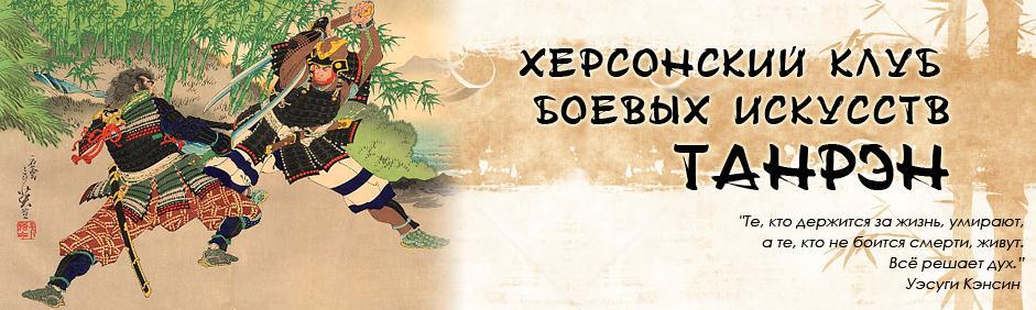 Боевые искусства херсон клуб танрэн бушинкан джиу-джитсу херсон, спортивные секции для детей херсон, джиу-джитсу в херсоне