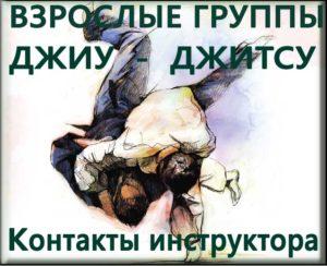 Jiu-Jitsu Kherson,Джиу-Джитсу Бушинкан Херсон